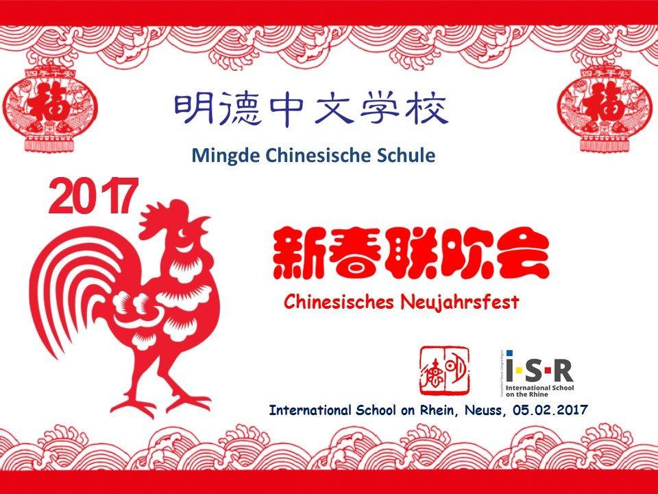 2017明德春节联欢会 节目单cover