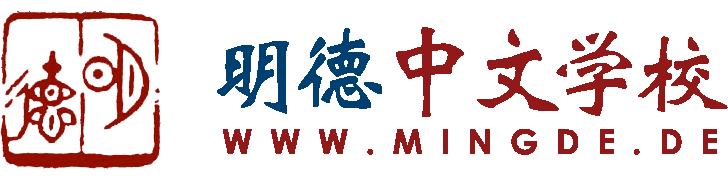 明德中文学校